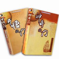 全套共2册 神奇之门和开悟之门 开悟之门+神奇之门全套2册:提高奇门技能必读张志春著 奇门遁甲书籍哲学原理天文背景奇门