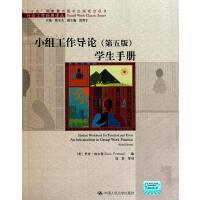 小组工作导论(第五版)学生手册 中国人民大学出版社
