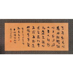 收藏鉴赏家、书画家、诗词学家   张伯驹《书法》