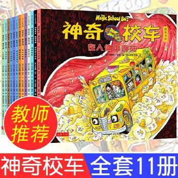 神奇校车 图画书版(第一辑11册)