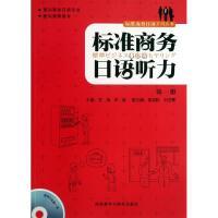标准商务日语听力(第1册) 宫伟,宋岩 编