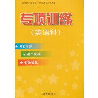 上海市初中毕业统一学业考试(中考)专项训练(英语科)