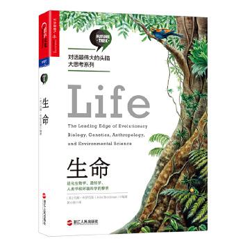 生命:进化生物学、遗传学、人类学和环境科学的黎明(pdf+txt+epub+azw3+mobi电子书在线阅读下载)