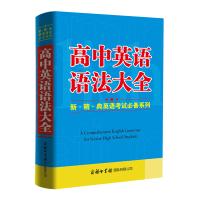 高中英语语法大全(新.精.典英语考试必备系列)