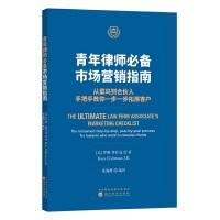 青年律师必备:市场营销指南