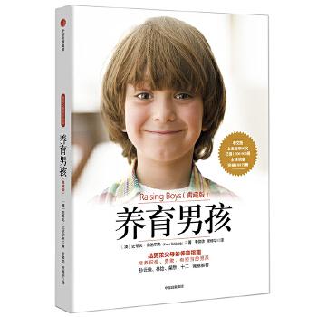 养育男孩(典藏版) 1~18岁男孩父母的启蒙之书和进阶指南!全球畅销400万册,20万读者好评!中文版累计加印超80次,销量超150万册,蝉联畅销榜20年,教你如何抓住男孩成长的3个关键阶段,培养积极勇敢、有担当的男孩