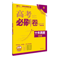 理想��2021版 高考必刷卷十年真�}地理 2011-2020高考真�}卷�R�