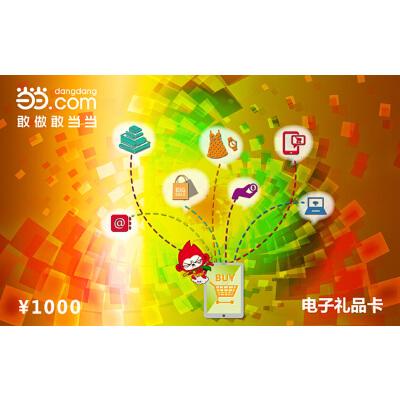 利发国际lifa88电子礼品卡1000元(电子卡无实体)