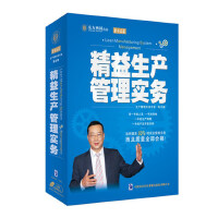 正版包发票 精益生产管理实务 陈忠雄 无DVD东方燕园 现货