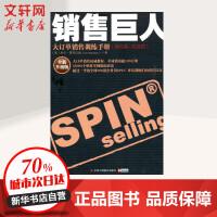 销售巨人-大订单销售训练手册(引进版重点书) 中华工商联合出版社