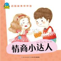 正版书籍 9787556041510启智故事早早读:情商小达人 海豚传媒 长江少年儿童出版社