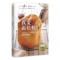 【二手旧书8成新】我爱面包机 (珍藏版) 日本主妇之友社 北京科学技术出版社 9787530492116