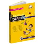 宝葫芦的秘密 中小学生课外阅读推荐图书