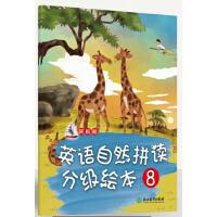 领航船 英语自然拼读分级绘本 8
