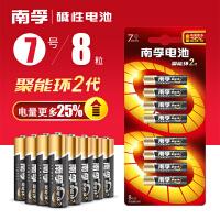 南孚电池 聚能环AAA碱性干电池 7号8节装 LR03遥控器玩具电池