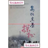 【旧书二手书9成新】茶书网安化黑茶探秘伍湘安著湖南科学技术出版社