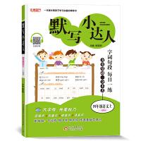 默写小达人 四年级语文(人教版)上(2020秋)