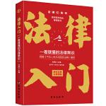 法律入门:一看就懂的法律常识(根据《中华人民共和国民法典》编写)