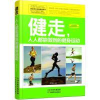 健走人人都能做到的健身运动 薛磊著 9787530899465
