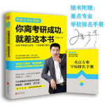 【XSM】你离考研成功,就差这本书 张雪峰 北京联合出版公司9787550284470