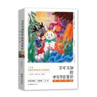 不可不知的中华节日常识 (青少年版)