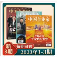 【20202年12期现货】中国企业家杂志2020年12月第12期2020年度*影响力的企业领袖辜胜阻企业家要在构建双循环