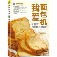 我爱面包机 130款黄金配方全图解 9787122252319 青儿,双福 化学工业出版社