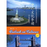 中外文化导读(Outlook on Cultures)