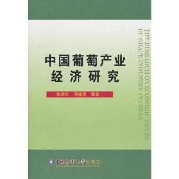 中国葡萄产业经济研究