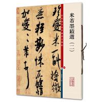 米芾墨迹选(二)(彩色放大本中国著名碑帖・第三集)