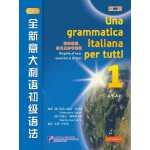 全新意大利语初级语法(第2版)