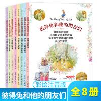 彼得兔和他的朋友们 全8册