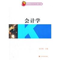 会计学 赵天燕 9787040289572 高等教育出版社教材系列