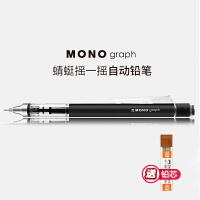 日本TOMBOW蜻蜓自动铅笔MONO graph绘图活动铅笔 0.3 0.5mm
