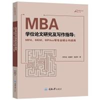 正版 MBA学位论文研究及写作指导 MPA MEM MPAcc等专业硕士均适用 李怀祖 寻找论题阐明
