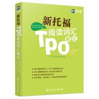 新托福TPO阅读词汇笔记--新航道英语学习丛书 9787501252442 (美)彭铁城著 世界知识出版社