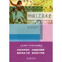 外国工艺美术史(艺术硕士入学考试考点精编)