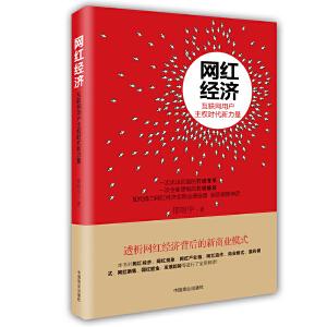 网红经济:互联网用户主权时代新力量