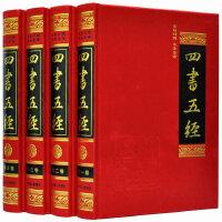 四书五经 文白对照 全注全译 论语 孟子 春秋 左传 16开精装全4册