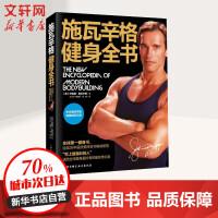 施瓦辛格健身全书 中文版 囚徒健身圣经健身书籍教练教程肌肉训练健身塑型 减肥器材跑步机家用款减肥