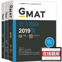 现货 2019年GMAT官方指南 综合 数学 语文 全三册 英文原版 GMAT OG 2019 英文原版GMAT OG