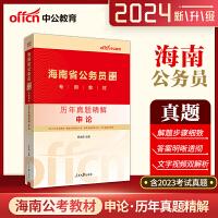海南公务员考试真题 中公2021海南省公务员录用考试专用教材 历年真题精解申论1本 海南省考公务员2021年真题