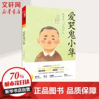 爱哭鬼小隼 (日) 童书励志成长 7-8-9-10岁 小学生课外阅读书籍