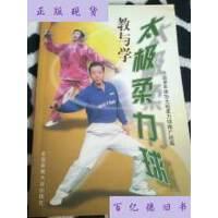 【二手旧书9成新】太极柔力球教与学 /中国老年体协太极柔力球推