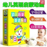 幼儿童宝宝少儿英语启蒙光盘英文儿歌动画片学习早教材dvd光碟片