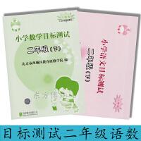 2021春北京西城人教版小学目标测试二年级/2年级下册数学+语文(套装共2本)