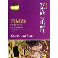 罗密欧与朱丽叶(原版插图本,权*全译典藏版) William Shakespeare