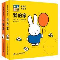 米菲的拼插书系列 一家亲+我的家2册正版 0-1-2-3-4周岁儿童亲子启蒙认知立体玩具书 婴幼儿绘本早教书籍宝宝启蒙
