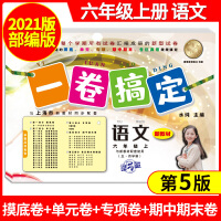 正版 上海初中教材教辅 一卷搞定 语文 第4版 六年级第一学期/6年级上教材配套同步辅导单元测试专项期中期末真题模拟练