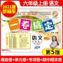 正版 上海初中教材教辅 一卷搞定 语文 第4版 六年级第一学期/6年级上教材配套同步辅导单元测试专项期中期末真题模拟练习试卷
